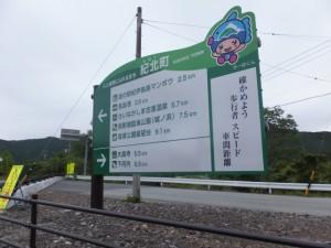 紀勢自動車道 紀伊長島ICへ続く道から右折した場所にある案内板