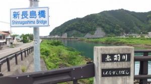 新長島橋の橋名板と新長島橋(赤羽川)