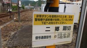 JR紀勢本線 二郷踏切