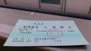 JR紀伊長島から伊勢市までの乗車券