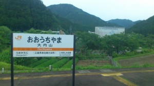 JR紀勢本線 大内山駅
