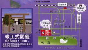 伊勢市駅前広場鳥居竣工式開催の予定
