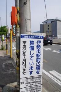 「伊勢市駅前広場を整備しています」の工事看板