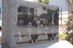 伊勢市駅前広場に建てられた芭蕉句碑