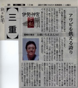 国崎の海女 大畑いちえさん(朝日新聞 2013年6月8日朝刊記事より引用)