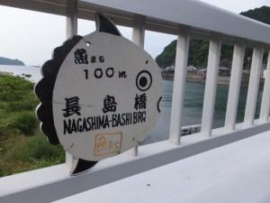 長島橋(赤羽川)に取り付けられた魚まちの道標