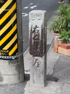 「北 右くまの道」の道標(濱口熊嶽邸跡~長島神社)
