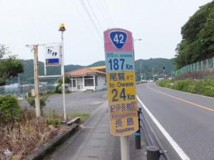 国道42号 紀伊長島区長島の距離標(尾鷲まで24km)