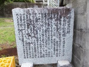 加田石仏道標の説明板