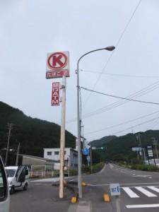 国道42号 加田交差点付近
