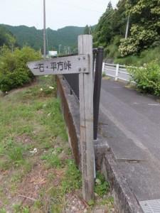 一石・平方峠の道標