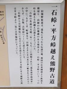 林道付近の説明板(登り口(加田側)~一石峠)