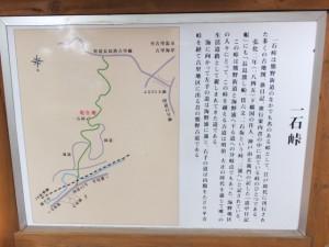 一石峠の説明板