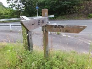 平方峠付近の道標