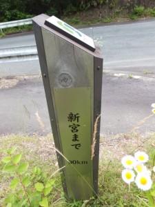 「熊野街道 新宮 90km」の道標