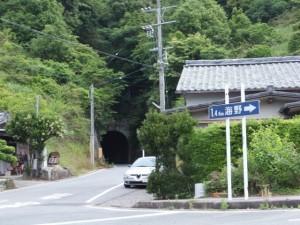 平方峠から下ったところのトンネル付近