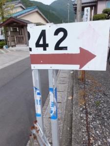破れた熊野古道のシール、国道42号方向へ