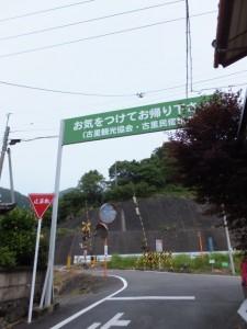 古里民宿街へのゲート