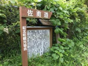 佐甫道の道標と煉瓦隧道の説明板