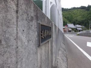 道瀬跨線橋
