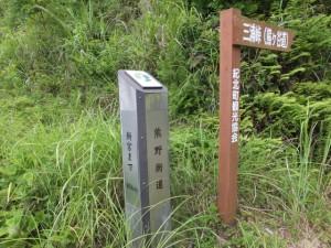 三浦峠(熊ヶ谷道)の道標と「熊野古道 新宮まで 86km」の道標