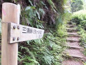 三浦峠(熊ヶ谷道)の登り口