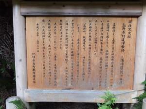 熊野参詣道伊勢路 三浦峠道(熊ヶ谷道)の説明板