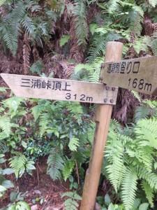 「三浦峠頂上312m、道瀬側登り口168m」の道標