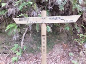 「三野瀬駅2,000m、三浦峠頂上160m」の道標