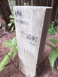 「伊勢路03 三浦峠 18/18」の道標