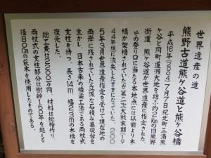 「熊野古道熊ヶ谷道と熊ヶ谷橋」の説明板