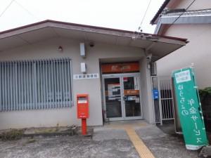 三野瀬郵便局