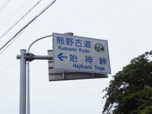 「熊野古道 ←始神峠」の道路標識(国道42号)