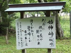 鈴木牧之さんが詠んだ歌の紹介