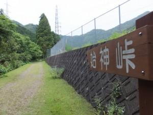 三重県企業庁 宮川第二発電所前から始神峠へ