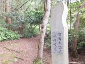 熊野参詣道 始神峠道の道標