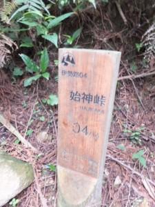 「伊勢路04 始神峠 04/16」の道標