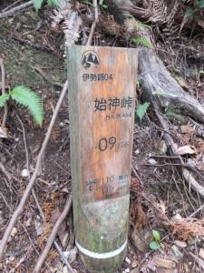 「伊勢路04 始神峠 09/16」の道標