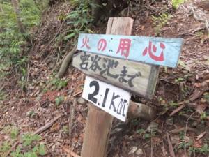 「宮谷池まで 2.1km」の道標