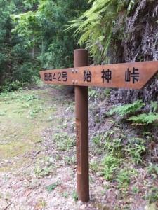 「熊野古道伊勢路 国道42号、始神峠」の道標