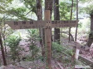 「始神峠 2.0km 約50分、国道42号線(大舟橋)1.2km 約20分」の道標(宮谷池付近)
