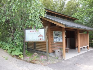 始神峠「東屋」付近のトイレ(宮谷池~大舟川)