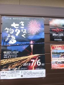 きほく七夕物語などのポスター