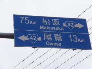 「国道42号 75km松阪→、←尾鷲13km」の標識