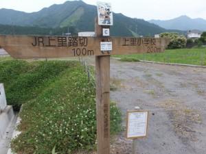 「熊野古道伊勢路 JR上里踏切100m、上里小学校 200m」の道標