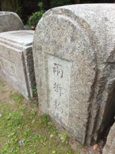 兩郷橋の親柱(上里小学校)