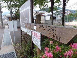 「兩郷橋 200m鳥先バス停 200m」の道標