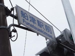国道42号 船津駅前交差点