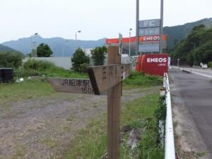 「JR船津駅・・・」の道標