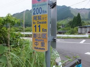 国道42号 尾鷲まで11kmの距離標(海山区中里)
